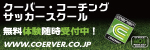 COERVER COACHING JAPAN