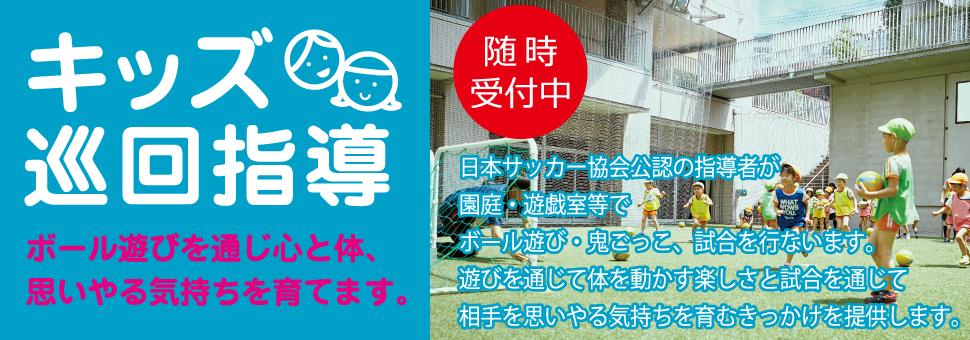 熊本のサッカー総合情報 | 一般...